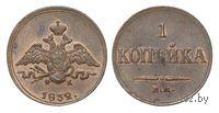 1 копейка 1832 ЕМ ФХ