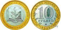 10 рублей - Министерство образования