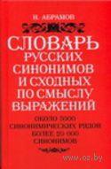 Словарь русских синонимов и сходных по смыслу выражений. Н. Абрамов