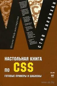 Настольная книга по CSS. Готовые примеры и шаблоны