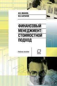 Финансовый менеджмент: Стоимостной подход. И. Иванов, В. Баранов