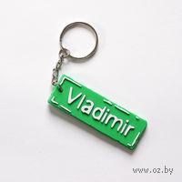 """Брелок Name Is """"VLADIMIR"""""""