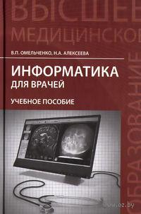 Информатика для врачей