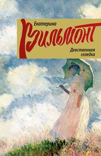 Девственная селедка. Екатерина Вильмонт