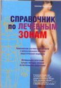 Справочник по лечебным зонам. Илья Веткин, Ханнелоре Фишер-Реска