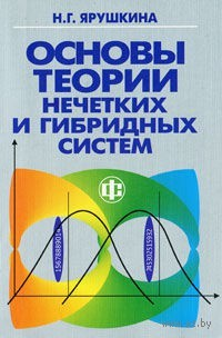 Основы теории нечетких и гибридных систем. Надежда Ярушкина