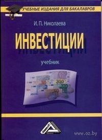 Инвестиции. Ирина Николаева