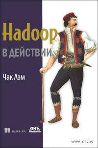 Hadoop в действии. Чак Лэм