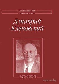 Дмитрий Кленовский. Полное собрание стихотворений. Дмитрий Кленовский