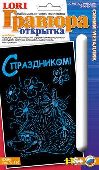 "Гравюра ""Ежик"" (синий металлик)"
