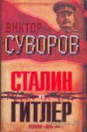 Сталин vs Гитлер. Ледокол. День