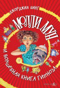 Молли Мун и волшебная книга гипноза. Джорджия Бинг