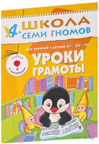 Уроки грамоты. Для занятий с детьми от 4 до 5 лет. Альфия Дорофеева