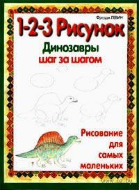 Динозавры. 1-2-3 рисунок. Фредди Левин