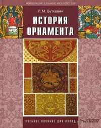 История орнамента