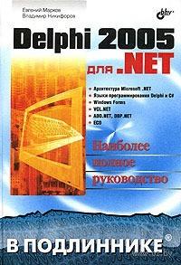 Delphi 2005 для .NET. Евгений Марков, В. Никифоров