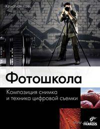 Фотошкола. Композиция снимка и техника цифровой съемки. К. Хаас