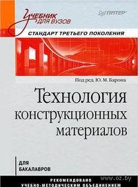 Технология конструкционных материалов. Ю. Барон
