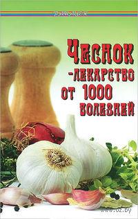 Чеснок - лекарство от 1000 болезней. Михаил Буров