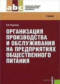 Организация производства и обслуживания на предприятиях общественного питания. Лидия Радченко