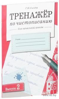 Тренажер по чистописанию для начальной школы. Выпуск 2