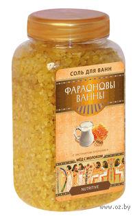 """Соль для ванн """"Фараоновые ванны"""" Nutritive мед с молоком (0,8 кг)"""