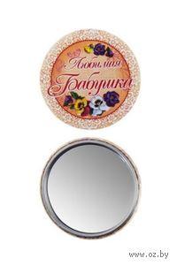 "Зеркало карманное ""Любимая бабушка"" (6х6х0,3 см)"