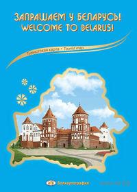 Запрашаем у Беларусь.Туристская карта