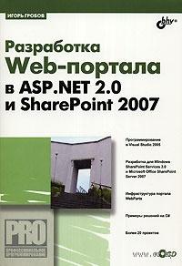 Разработка Web-портала в ASP.NET 2.0 и SharePoint 2007 (+ CD). И. Гробов