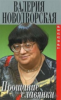 Прощание славянки. Валерия Новодворская
