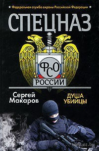 Спецназ ФСО России. Душа убийцы (м). Сергей Макаров