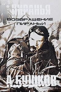 Возвращение Пираньи (м). Александр Бушков