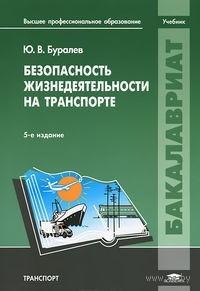 Безопасность жизнедеятельности на транспорте. Юрий Буралев