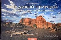 Мир дикой природы. Удивительная Монголия