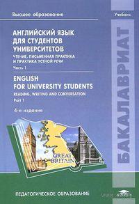Английский язык для студентов университетов. Чтение, письменная практика и практика устной речи. Часть 1. С. Костыгина