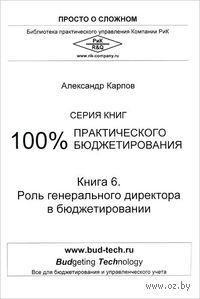 100% практического бюджетирования. Книга 6. Роль генерального директор в бюджетировании