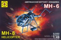 Вертолет-невидимка МН-6 (масштаб: 1/48)