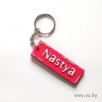 "Брелок Name Is ""NASTYA"""