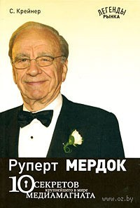 Руперт Мердок. 10 секретов крупнейшего в мире медиамагната. Стюарт Крейнер