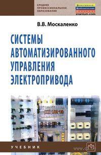 Системы автоматизированного управления электропривода