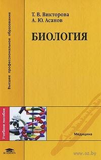 Биология. Татьяна Викторова, А. Асанов