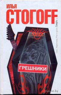 Грешники. Илья Стогов