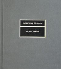 Перед небом. Владимир Захаров