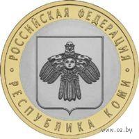 10 рублей - Республика Коми