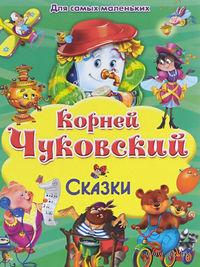 Корней Чуковский. Сказки. Корней Чуковский