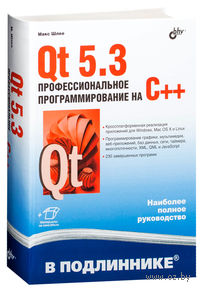 Qt5.3. Профессиональное программирование на C++. М. Шлее