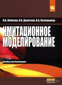 Имитационное моделирование. Н. Кобелев, Владимир Девятков, В. Половников