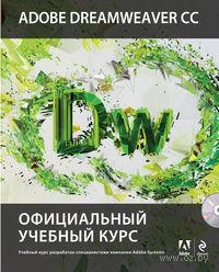 Adobe Dreamweaver CC. Официальный учебный курс (+ CD)