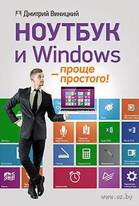 Ноутбук и Windows - проще простого!