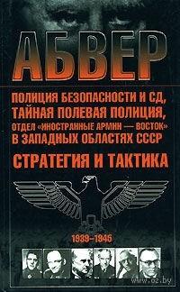 Абвер, полиция безопасности и СД, тайная полевая полиция, отдел